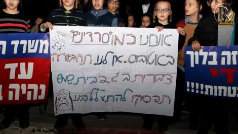ההפגנה הערב בבית שמש (צילום: רווח הפקות)