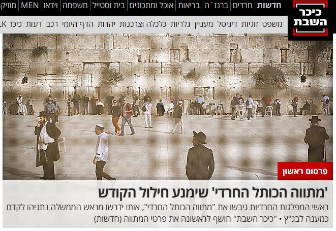 חשיפת ''כיכר השבת'', בשבוע שעבר
