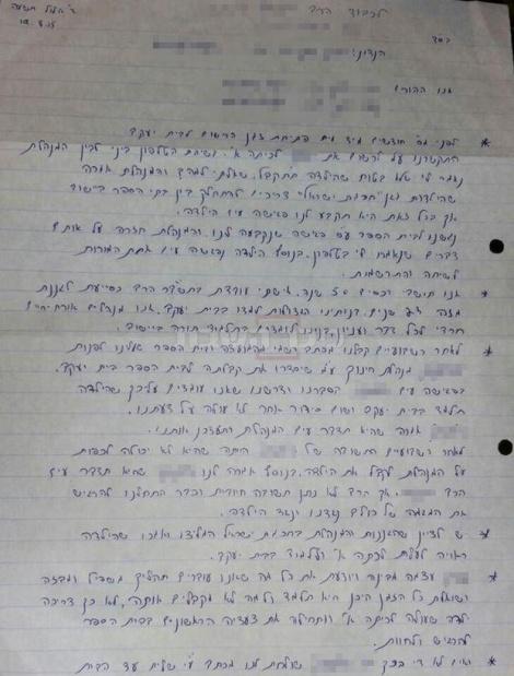המכתב המלא באדיבות יקי אדמקר, וואלה! NEWS