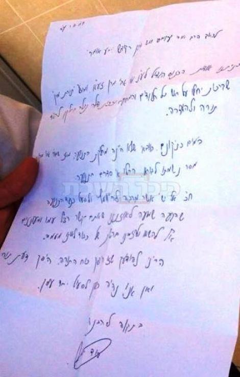 המכתב המזויף (באדיבות: יהודה שלזינגר)