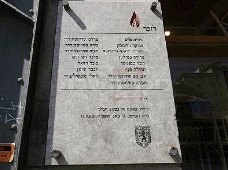 האנדרטיה לזכר 15 הנרצחים, ליד מקום המסעדה (צילום: גיל יוחנן, ynet)