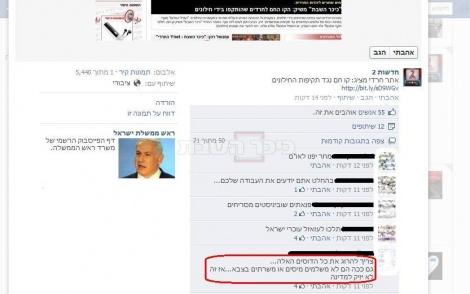 הפייסבוק של 'חדשות 2'
