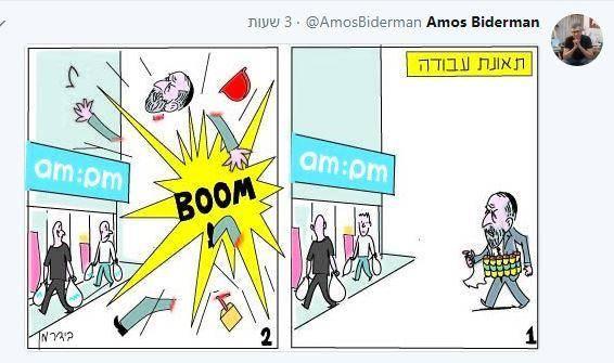 עמוס בידרמן מפרסם את הקריקטורה (צילומסך: מתוך טוויטר)