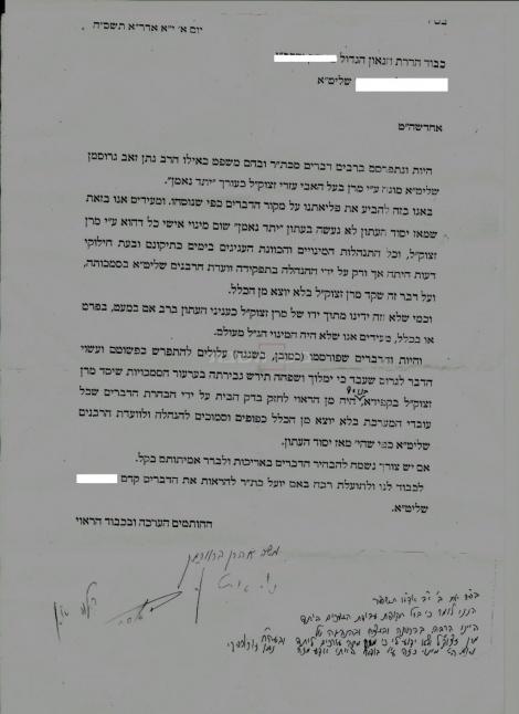 מכתב חברי הועדה הרוחנית והנהלת העיתון השולל את הטענה שגרוסמן מונה ע''י הרב שך