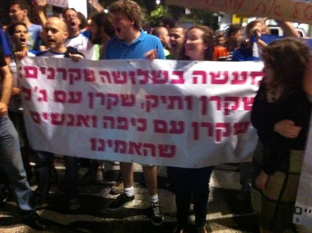 אלפים מחו נגד שר האוצר יאיר לפיד: