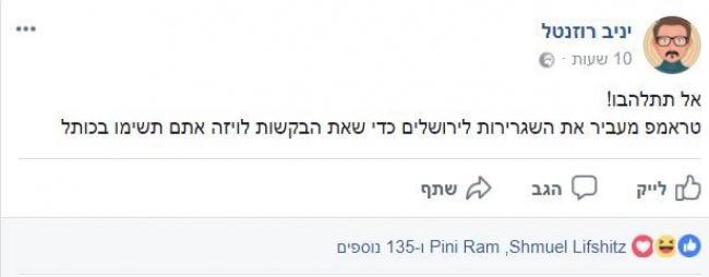 יניב רוזנטל