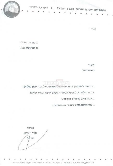 המכתב של זייברט