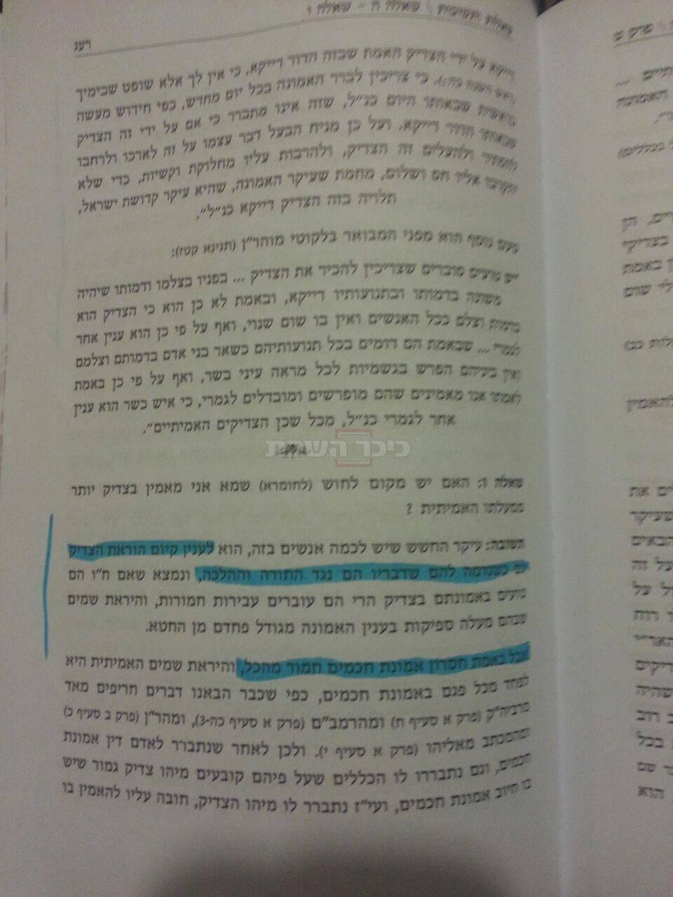צילום מתוך הספר שהופץ ועורר את הדיון מחדש