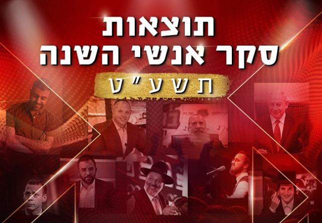 אלו הם 'אנשי השנה' של גולשי 'כיכר השבת'