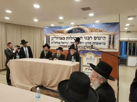 כינוס רבני הקהילות
