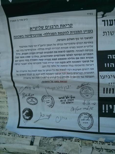 קריאת הרבנים