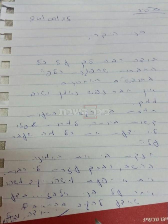 המכתב שכתבה קליינמן לאלבז בעבר (באדיבות המצלם)