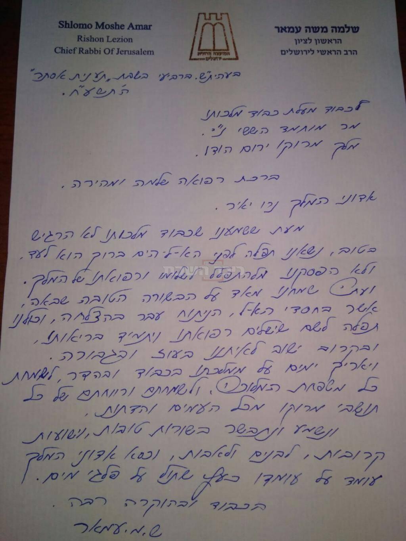 מכתבו של הרב עמאר למלך מוחמד