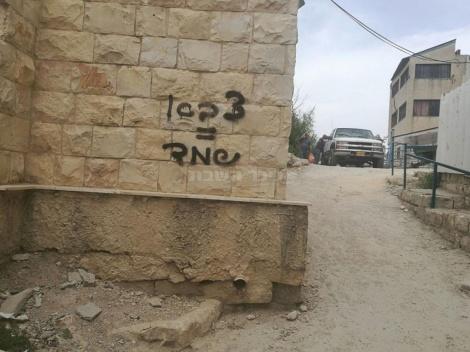 הכתובת בדרך לבית העלמין (צילום: אלימלך גרסטל)