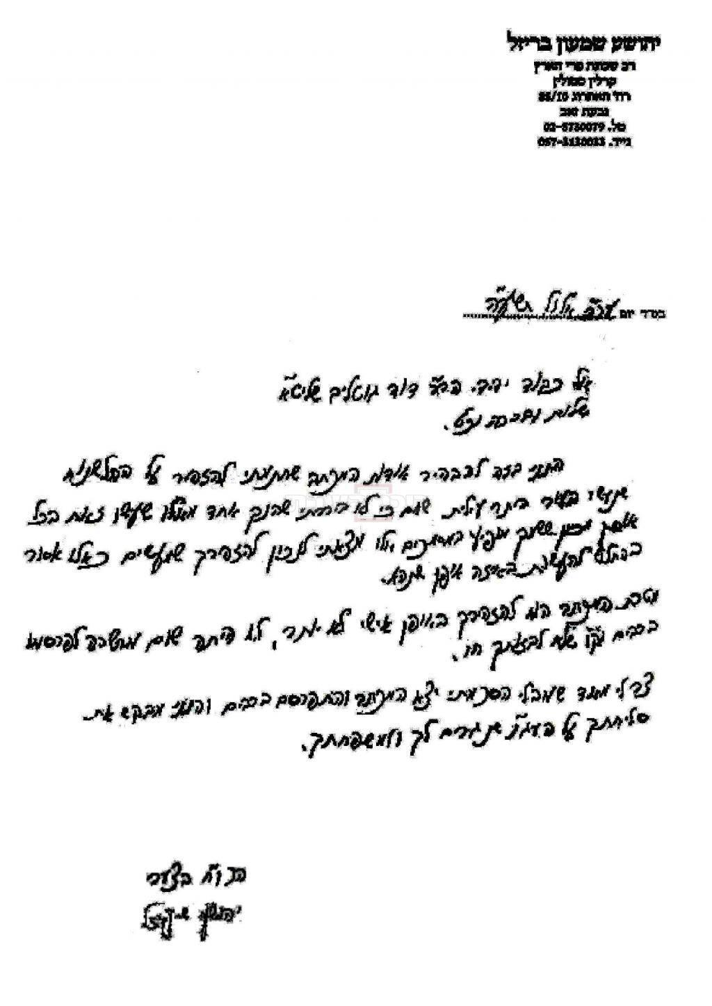 מכתבו של הרב בריזל (צילום: כיכר השבת)