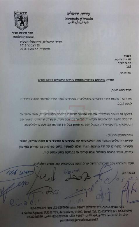 המכתב שנשלח לראש העיר ומתפרסם לראשונה ב''כיכר השבת''