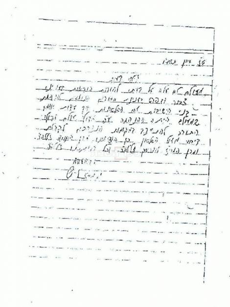 מכתב ההבהרה