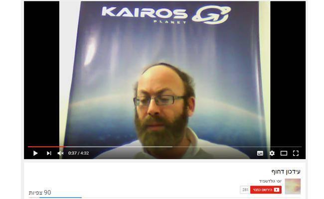 יוסי גולדשמיד בהודעה שפרסם הלילה למשקיעי החברה (צילום מסך)