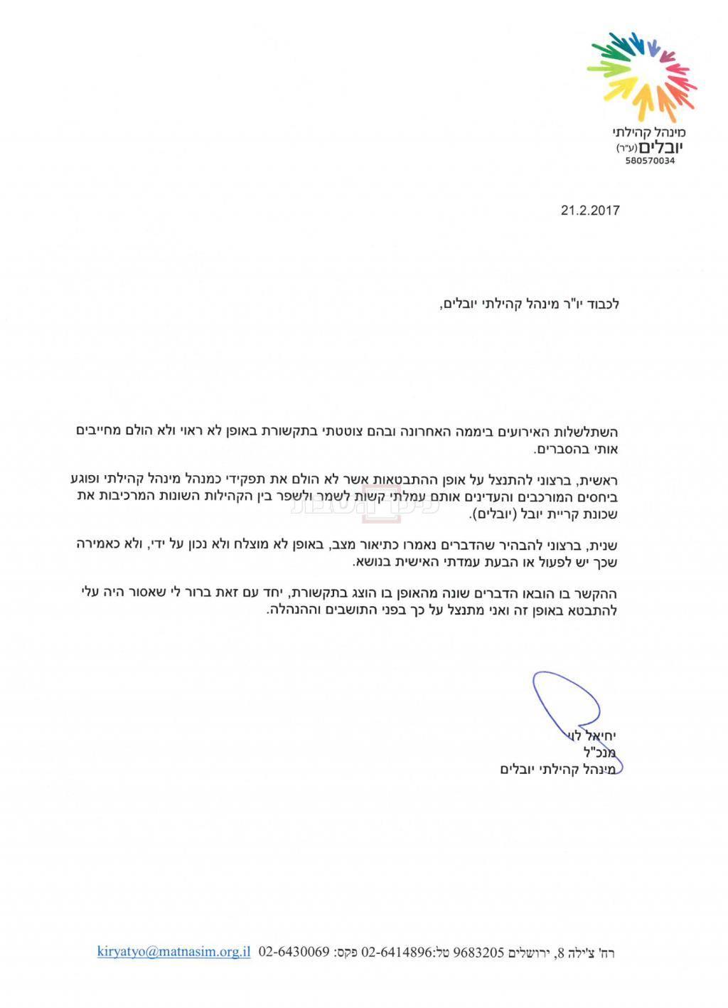 מכתב ההתנצלות