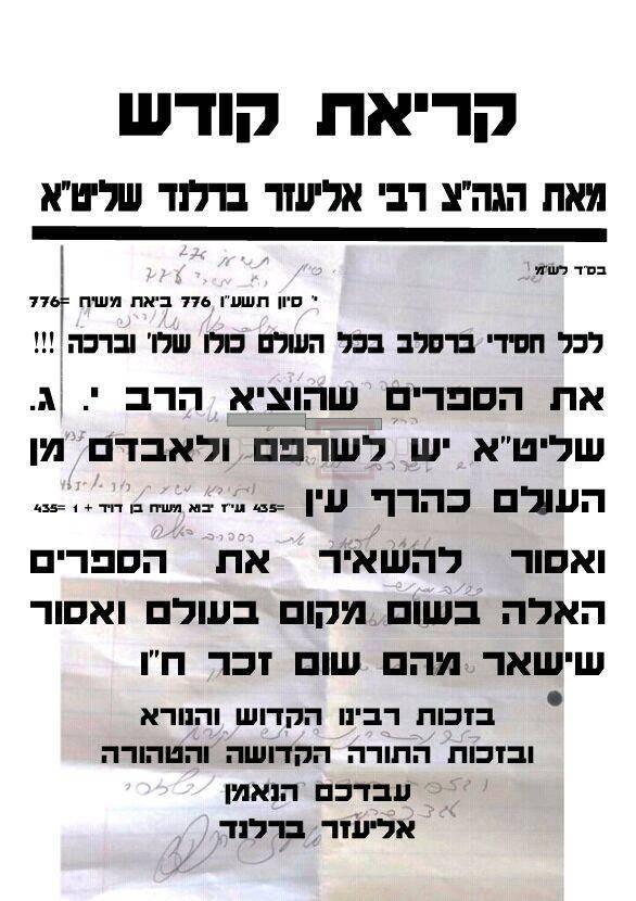 מכתבו של הרב ברלנד נגד הספר