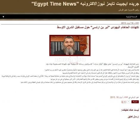 """""""ספקולציות של רב יהודי"""" הדיווח בבלוג 'egyptimenews'"""