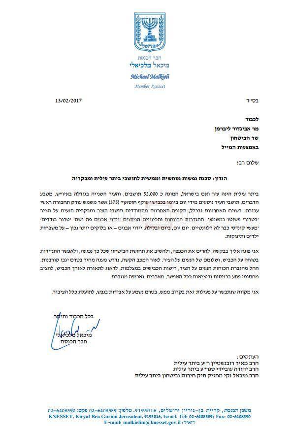 המכתב של ח''כ מלכיאלי לשר הביטחון