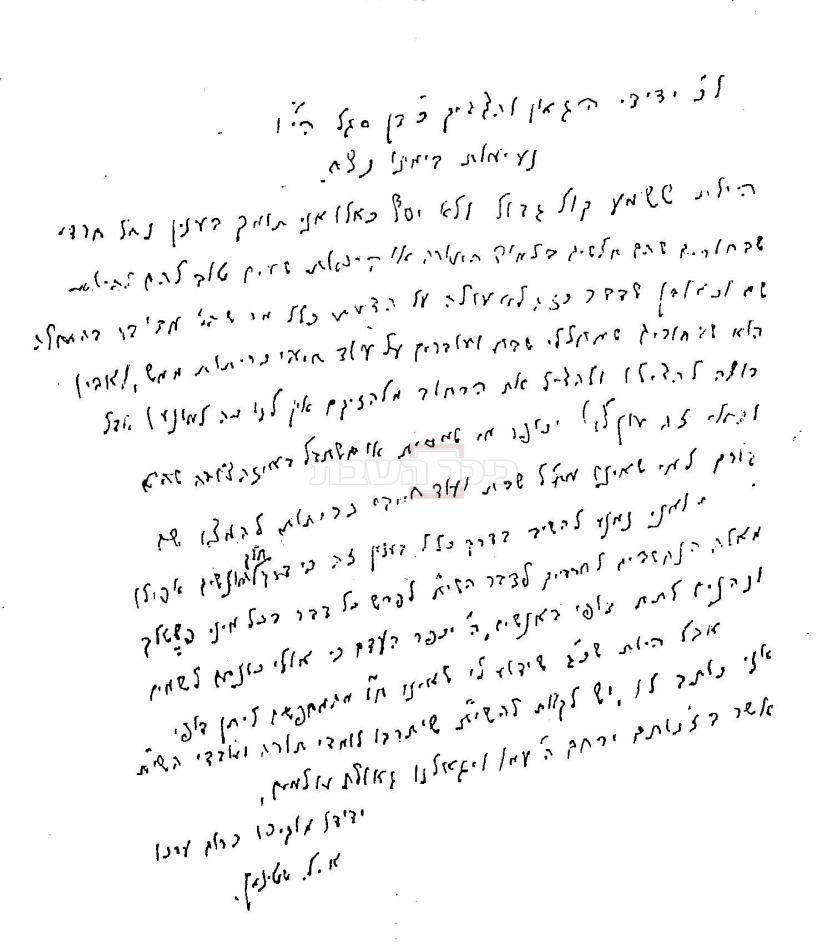 """מכתבו של מרן הגראי""""ל שטיינמן"""