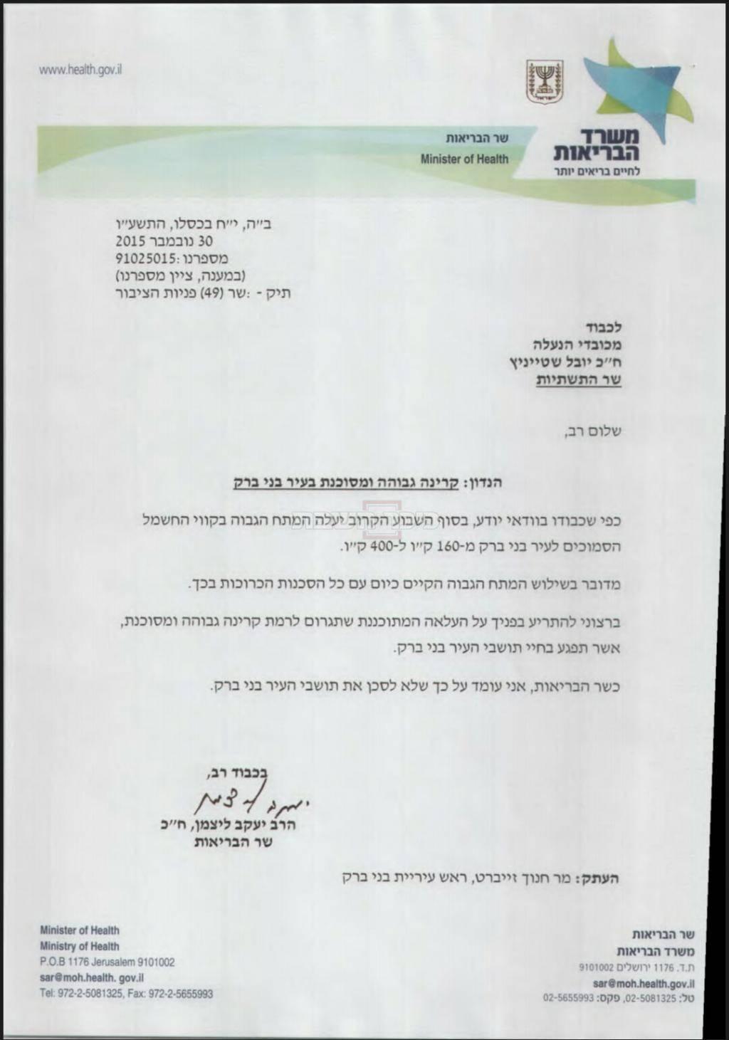 מכתבו של שר הבריאות יעקב ליצמן
