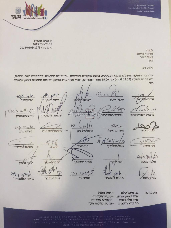 המכתב עליו חתמו חברי המועצה