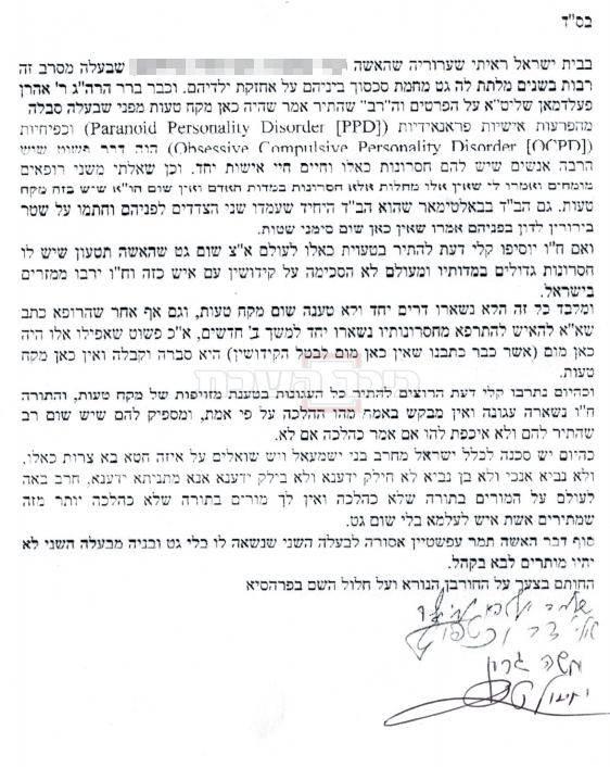 מכתב הרבנים בארה