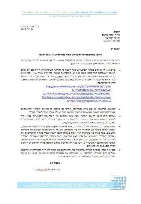 מכתב הרפורמים ליועץ המשפטי