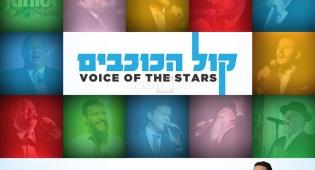 """""""קול הכוכבים"""" אלבום דואטים נוצץ במיוחד"""