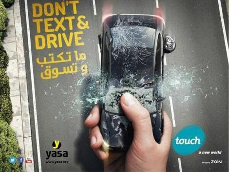 אל תסמסו בנהיגה