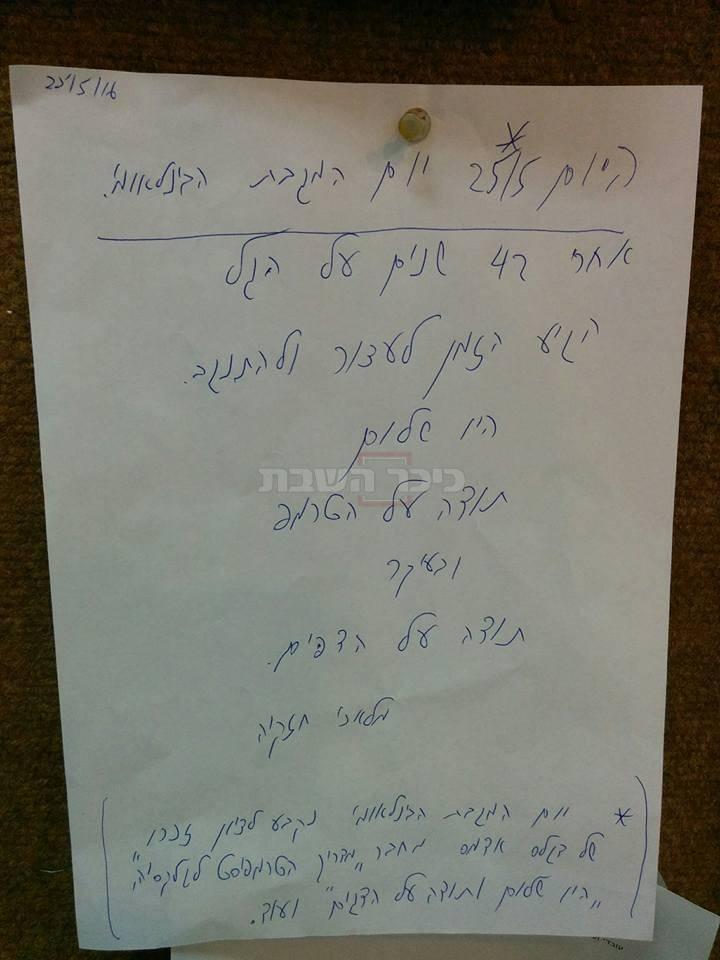 מכתב הפרידה (צילום: דף הפייסבוק של נפתלי מנשה)