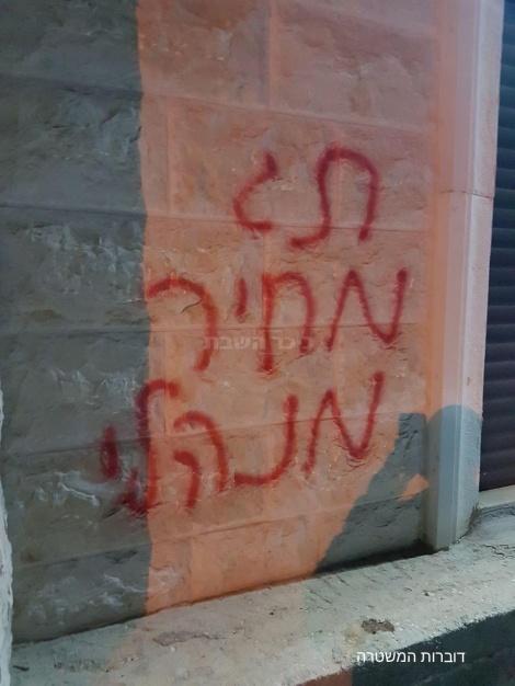 הכתובת בכפר נאעורה (צילום: דוברות המשטרה)