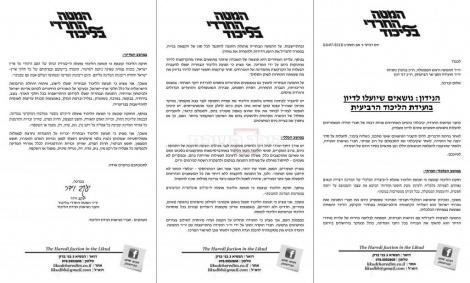 """המכתב שיועד לרוה""""מ נתניהו ולסגן שר הביטחון דנון (צילום: כיכר השבת)"""