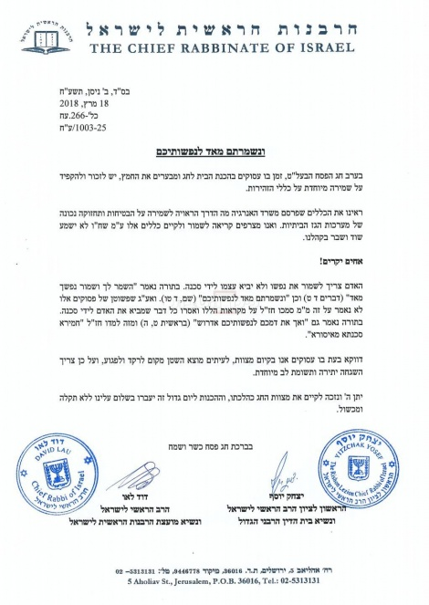 מכתב הרבנים (סריקה)