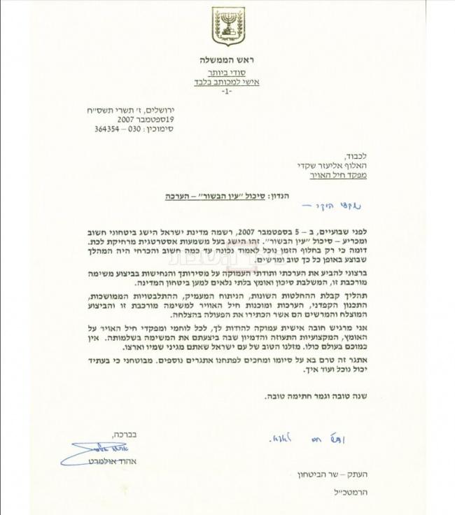 """מכתב רה""""מ דאז אהוד אולמרט למפקד חיל האוויר"""