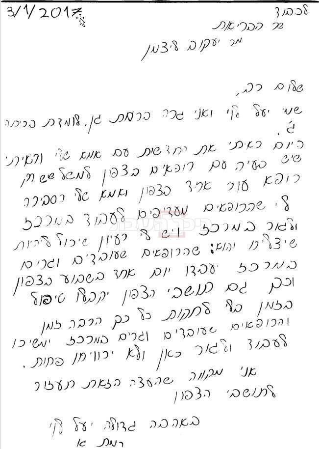 המכתב של הילדה לשר