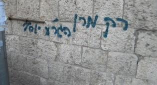 """על קירות ירושלים: """"גרפיטי"""" תמיכה בגר""""ע"""