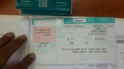 רישיונו של הנהג (צילום: דוברות המשטרה)