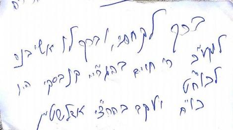 """מכתב הרב אדלשטיין לגר""""ח קנייבסקי"""