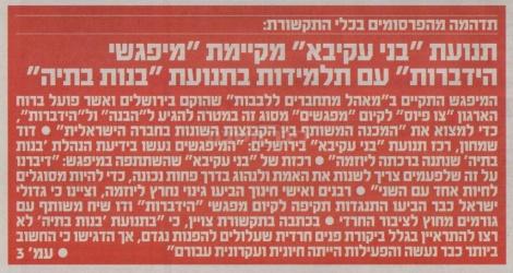 ההתקפה בעיתון 'הפלס'