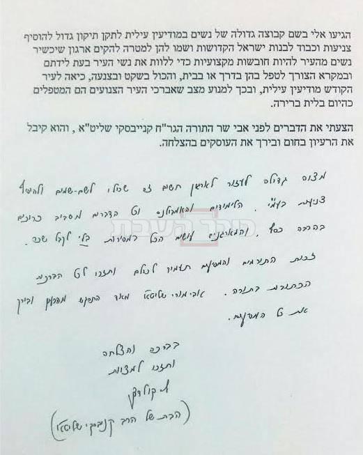 מכתב הרבנית קולדצקי