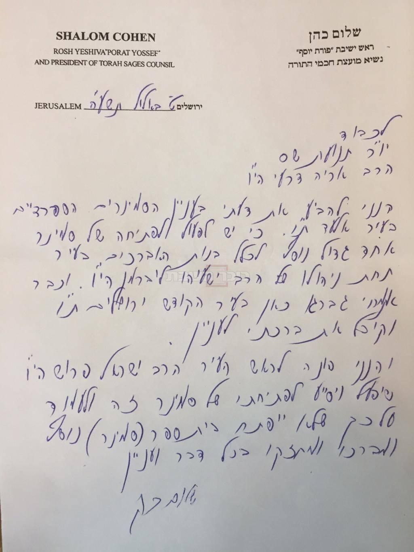 מכתבו של נשיא המועצת בעד סמינר ספרדי אחד באלעד