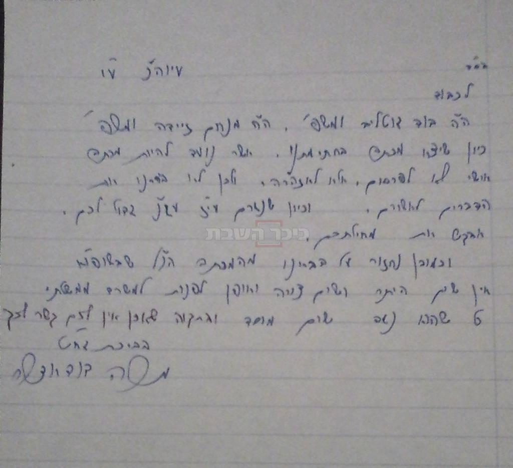 מכתבו של הרב אדלר (צילום: כיכר השבת)
