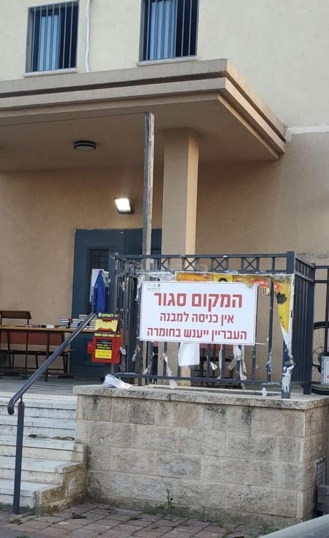 שלט האזהרה בבית הכנסת חברון