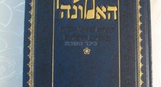 """ספר חדש של הרה""""ג שלום מאיר  וולך"""