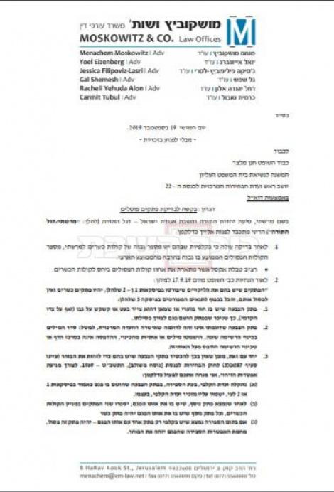 המכתב של עורך הדין