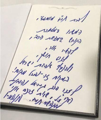 ההקדשה של נתניהו (צילום: שמעון ריקלין , מתוך טוויטר)